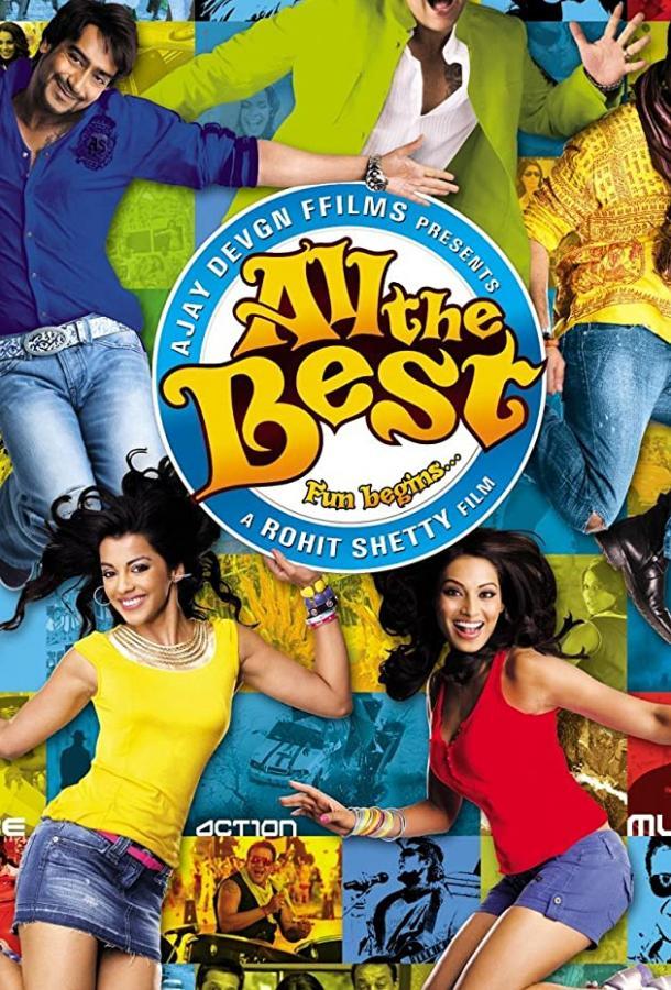 Всего наилучшего: Забава начинается / All the Best: Fun Begins (2009)