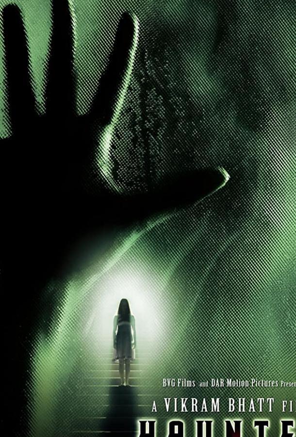 Дом-призрак / Haunted - 3D (2011)
