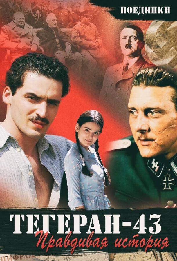 Поединки: Правдивая история. Тегеран 43 (ТВ)