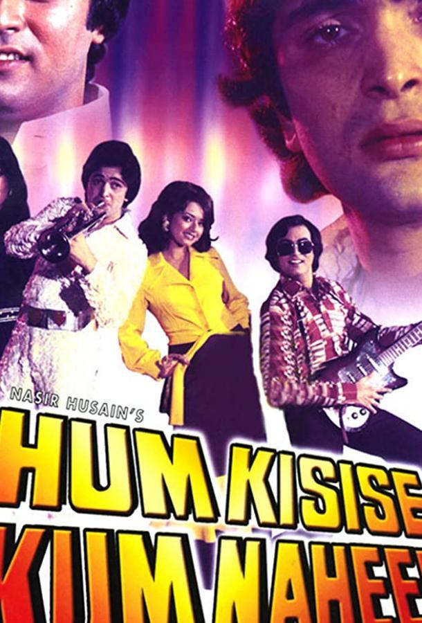 Мы не хуже других / Hum Kisise Kum Naheen (1977)