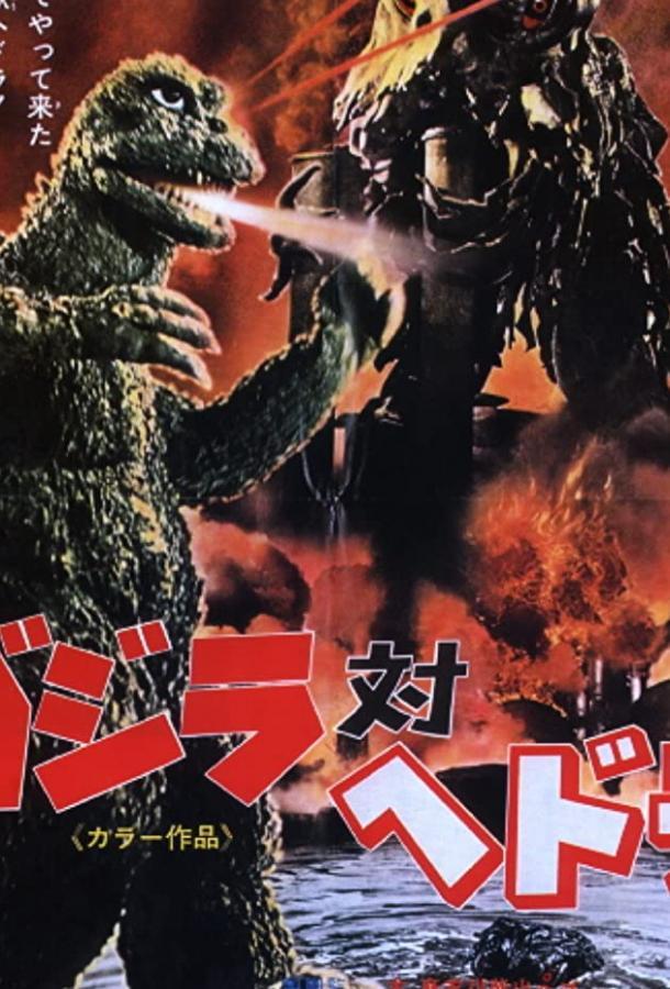 Годзилла против Хедоры / Gojira tai Hedora (1971)