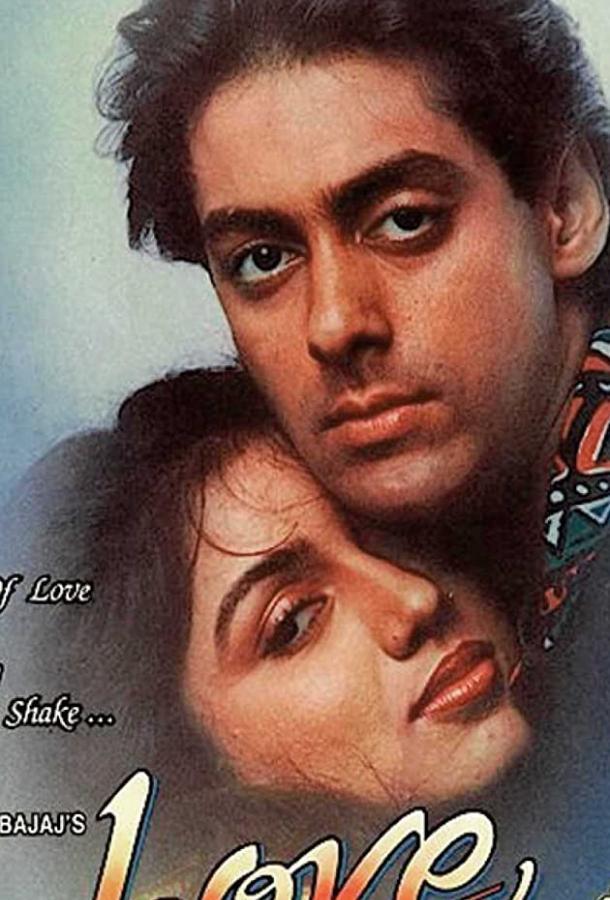 Любовная история / Love (1991)