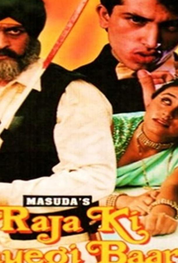 Свадебный кортеж / Raja Ki Ayegi Baraat (1997)