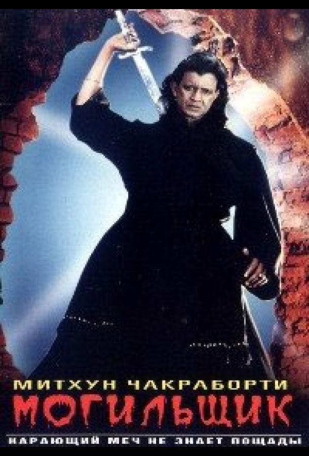 Могильщик / Chandaal (1998)