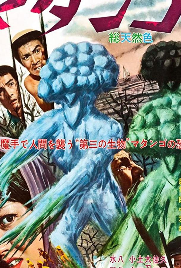 Нападение людей-грибов / Matango (1963)