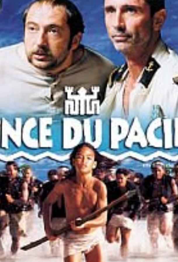 Принц жемчужного острова (2000)