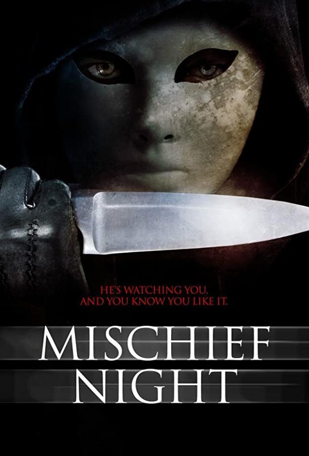 Чудовищная ночь / Mischief Night (2013)