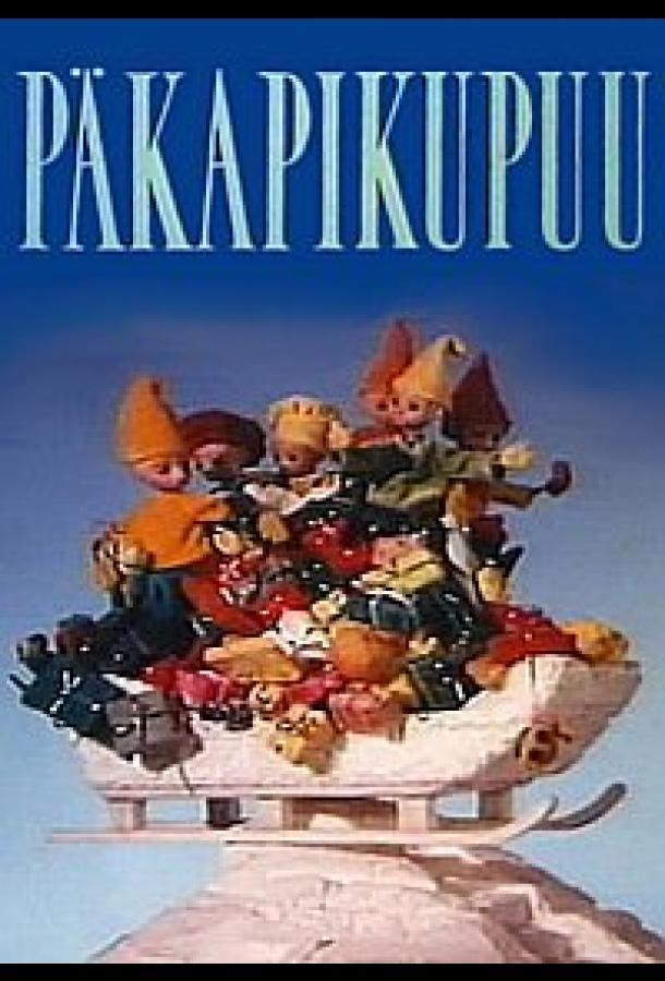 Дерево гномов (1991) смотреть бесплатно онлайн