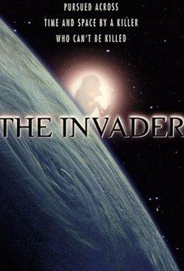 Захватчик / The Invader (1997)