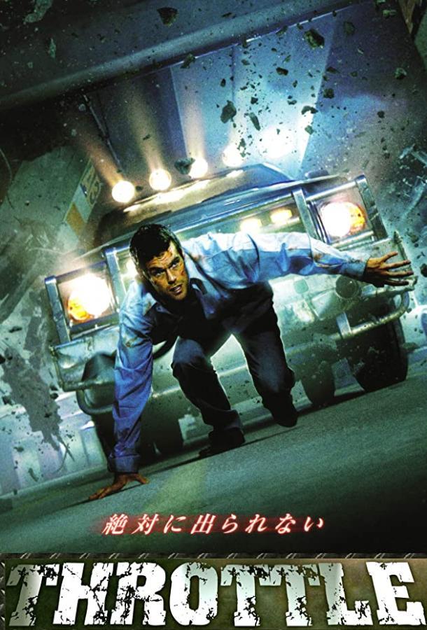 Нет пути наверх / Throttle (2005)