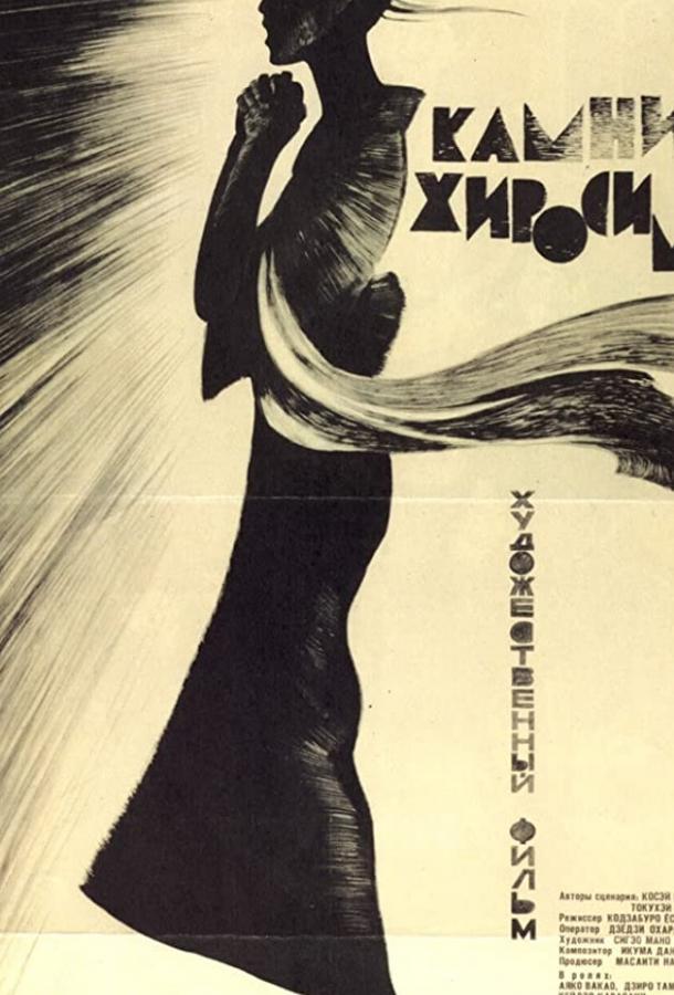 Камни Хиросимы (1962)