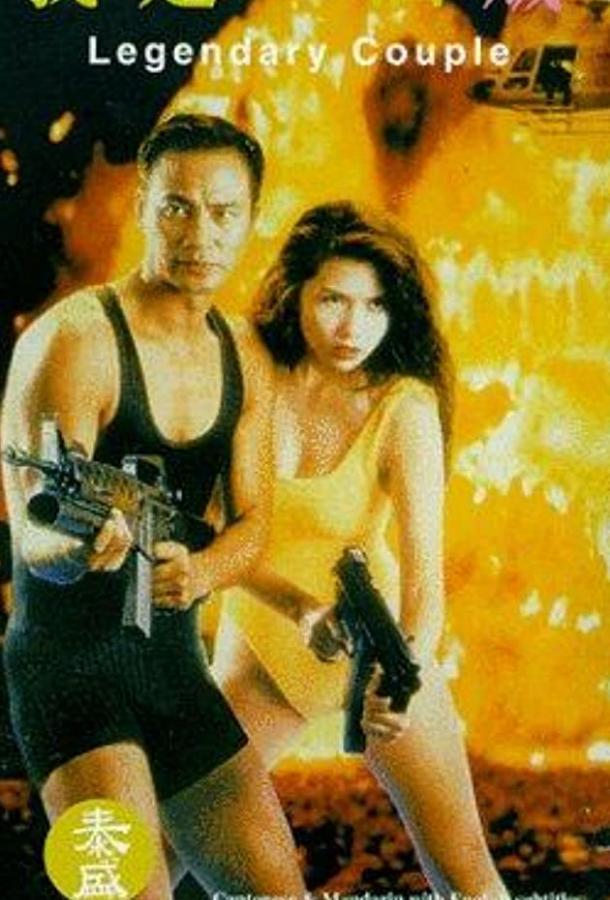 Легендарная парочка / Wo shi yi ge zei (1995)