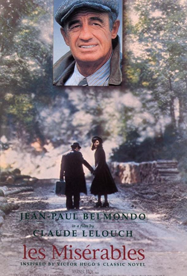Отверженные / Les misérables (1995)