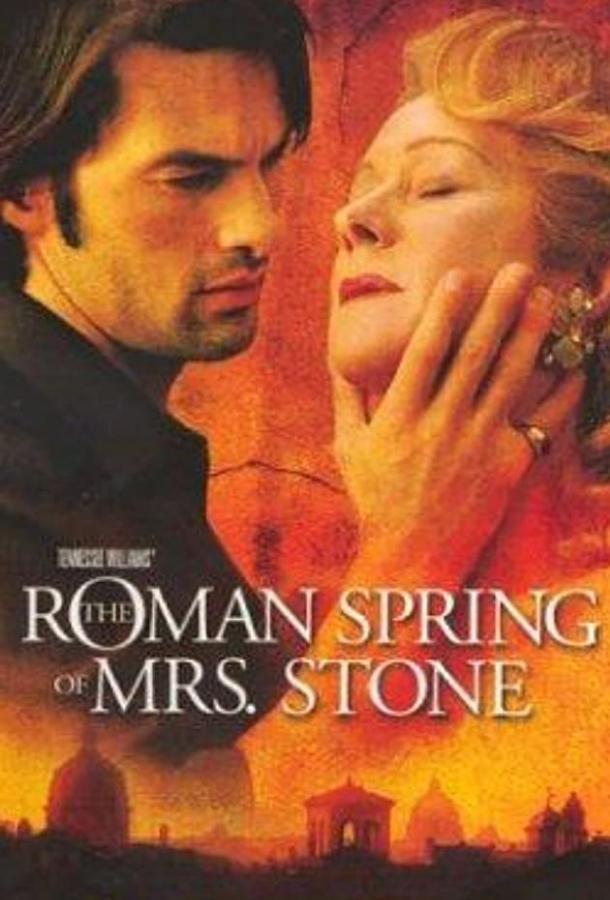 Римская весна миссис Стоун (ТВ) / The Roman Spring of Mrs. Stone (2003)