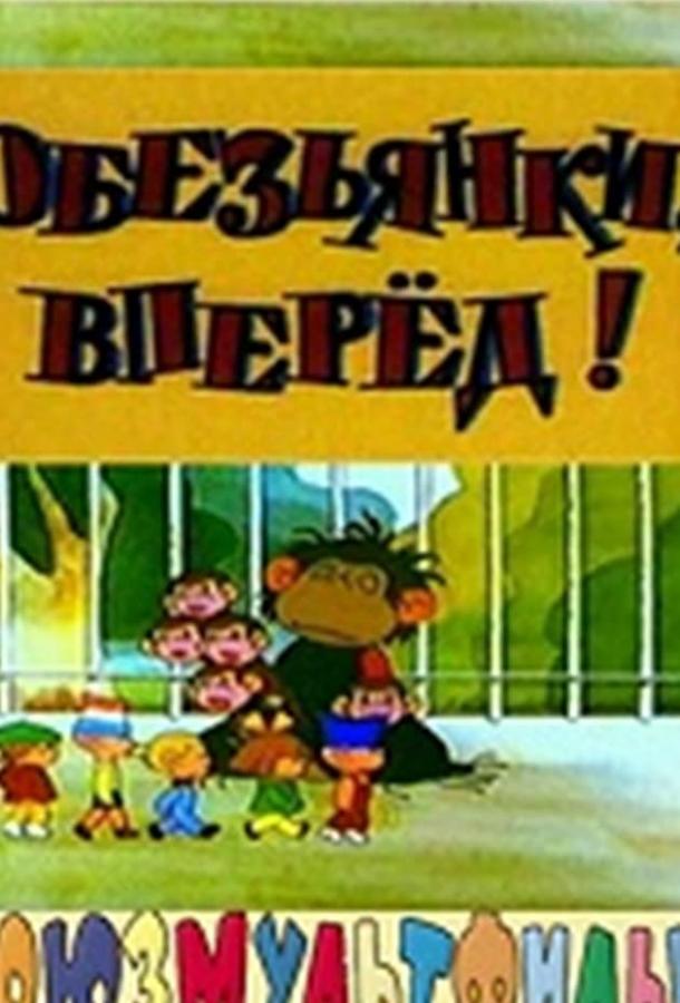 Обезьянки, вперед (1993)