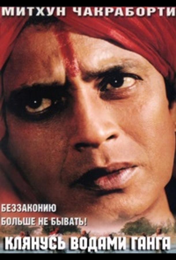 Клянусь водами Ганга / Ganga Ki Kasam (1998)