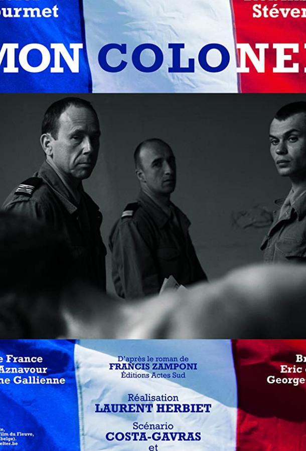 Мой полковник (2006)