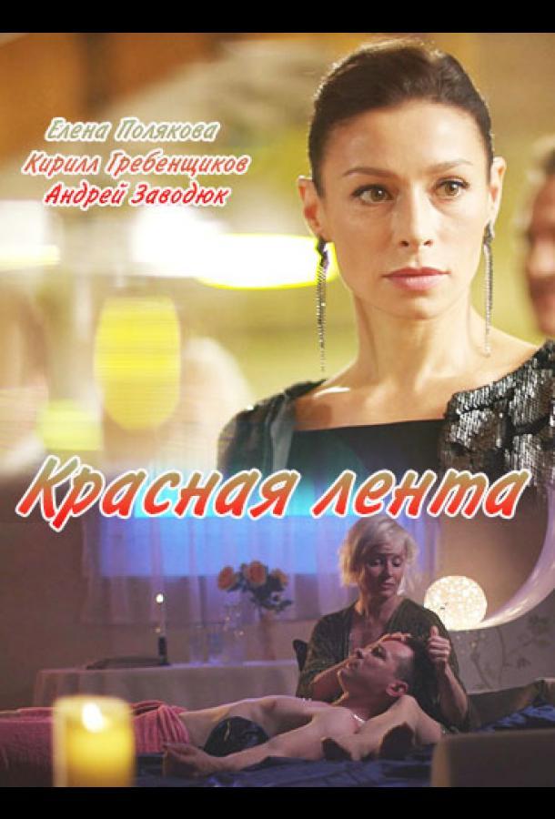 Красная лента (2018)
