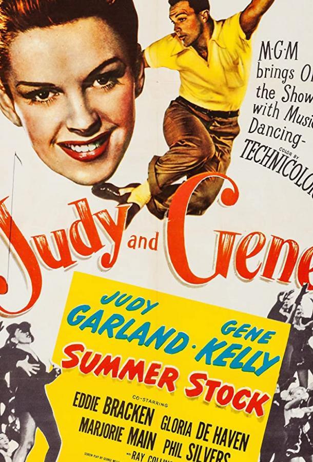 Летние гастроли / Summer Stock (1950)