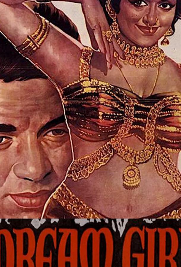 Девушка мечты (1977)