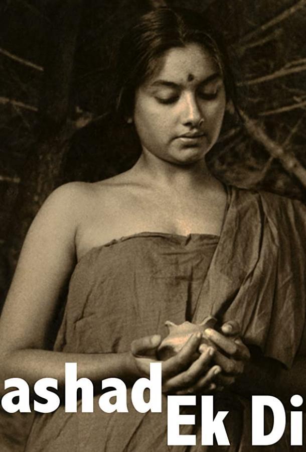 Один день в месяце ашадх / Ashad Ka Ek Din (1971)