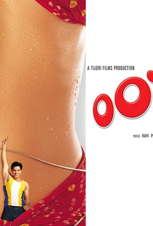 Порочная связь / Oops! (2003)