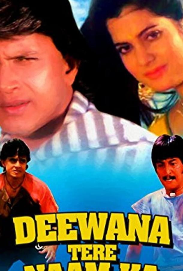 Ослепленные любовью / Deewana Tere Naam Ka (1987)
