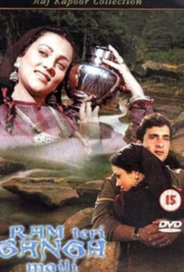 Ганг, твои воды замутились / Ram Teri Ganga Maili (1985)