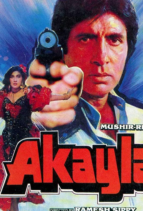 Одиночка / Akayla (1991)