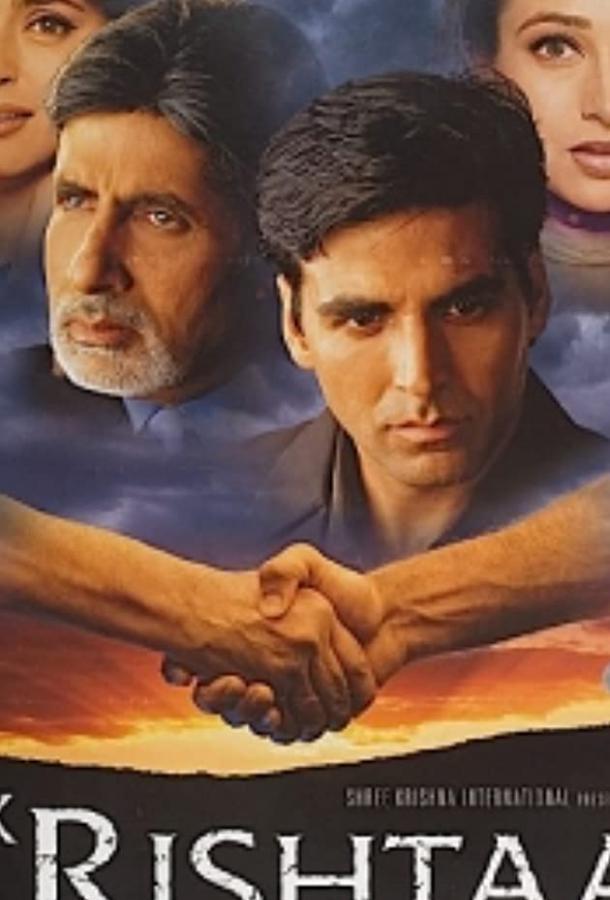 Узы любви / Ek Rishtaa: The Bond of Love (2001)