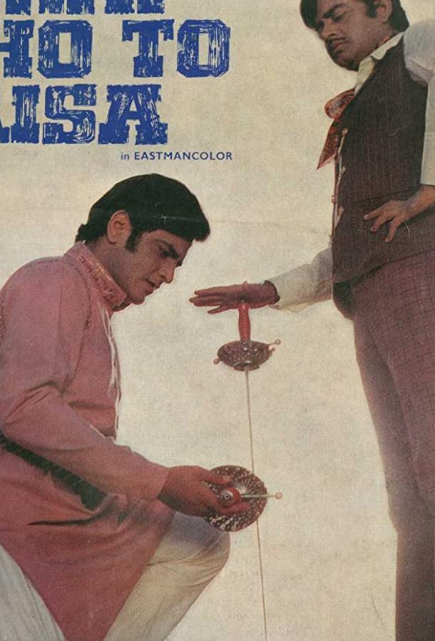 Рам и Бхарат / Bhai Ho To Aisa (1972)