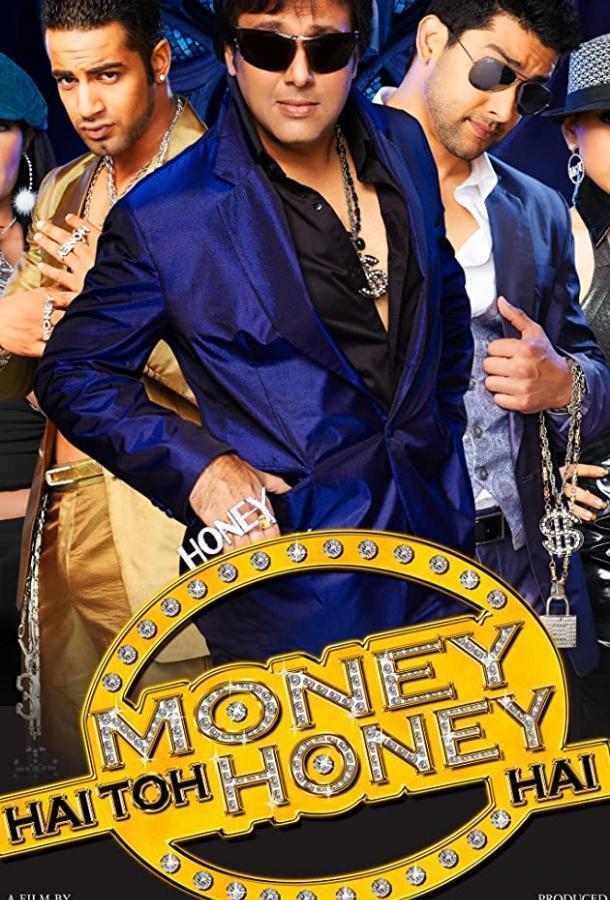 Деньги решают всё! (2008)