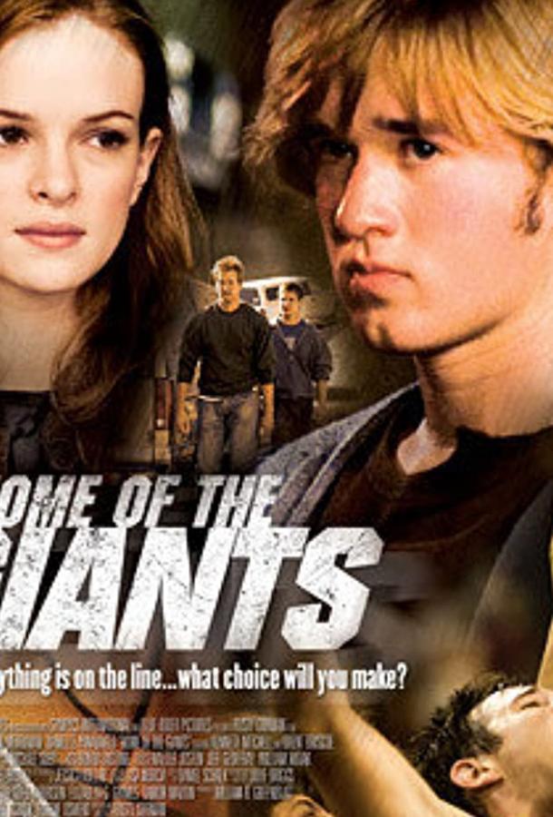 Дом гигантов / Home of the Giants (2007)