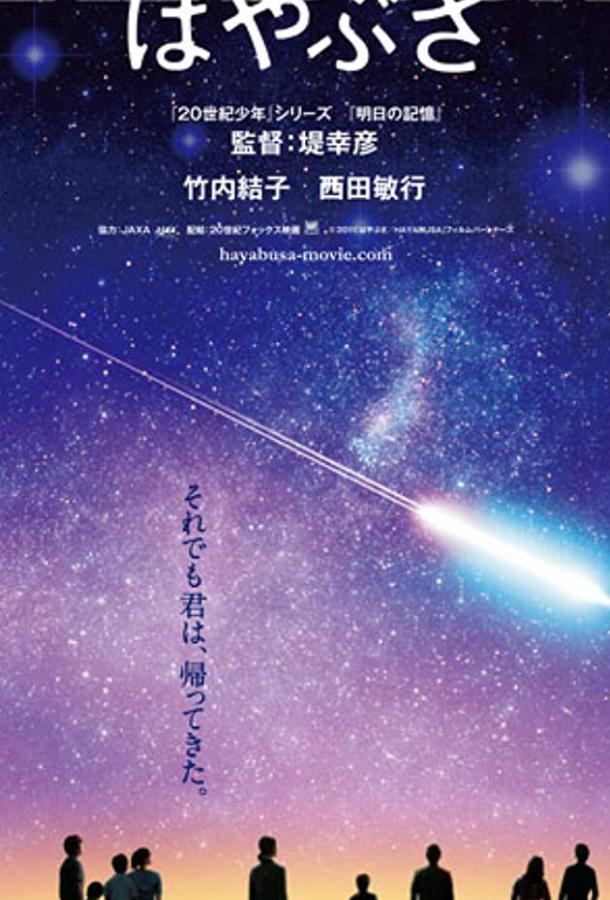 Космический корабль Хаябуса (2011)