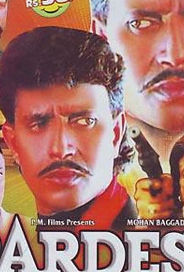 Чужой / Pardesi (1993)