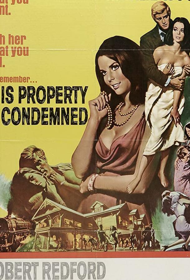 На слом! / This Property Is Condemned (1966)