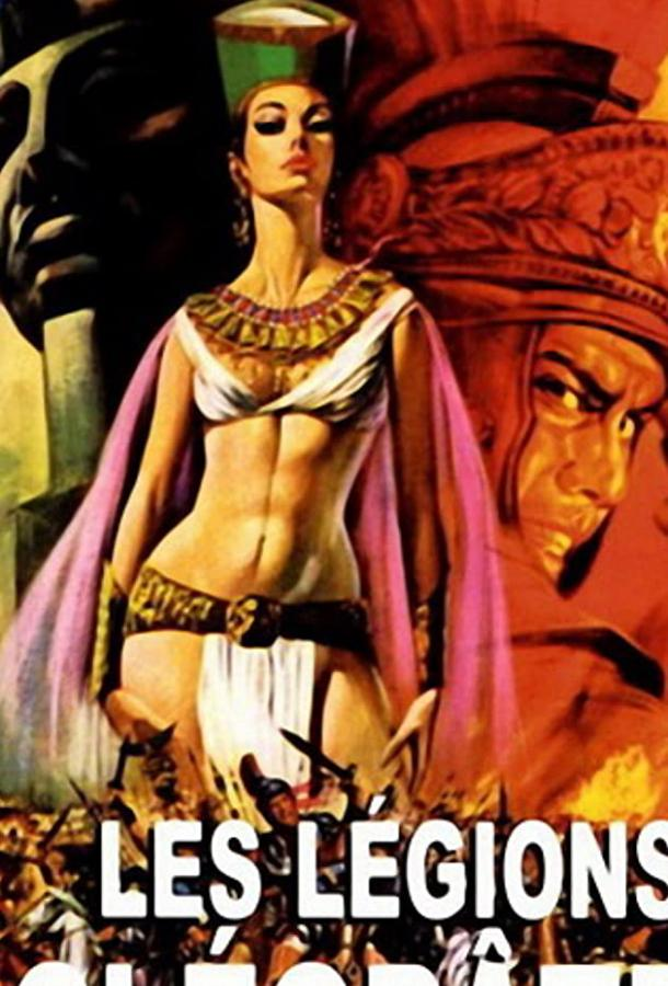 Легионы Клеопатры / Le legioni di Cleopatra (1959)