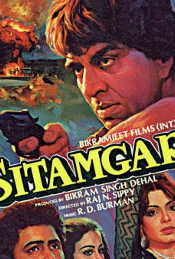 Ситамгар (1985)