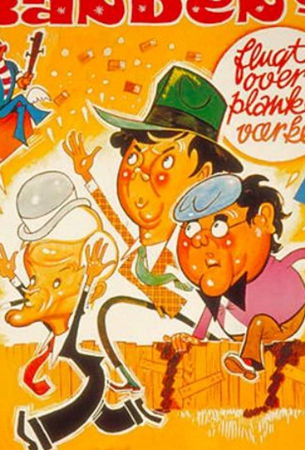 Побег банды Ольсена через дощатый забор (1981)