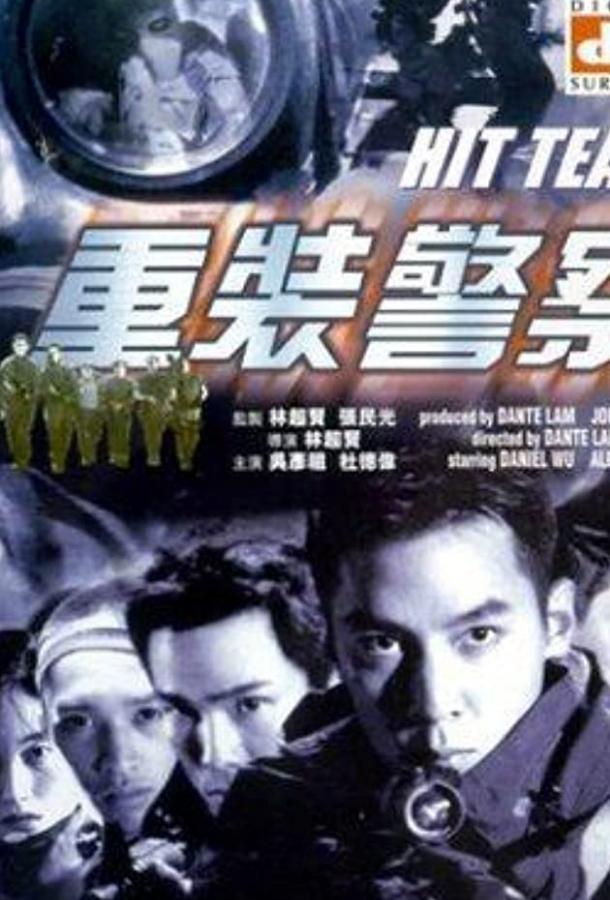 Команда «Смерть» / Chung chong ging chaat (2001)