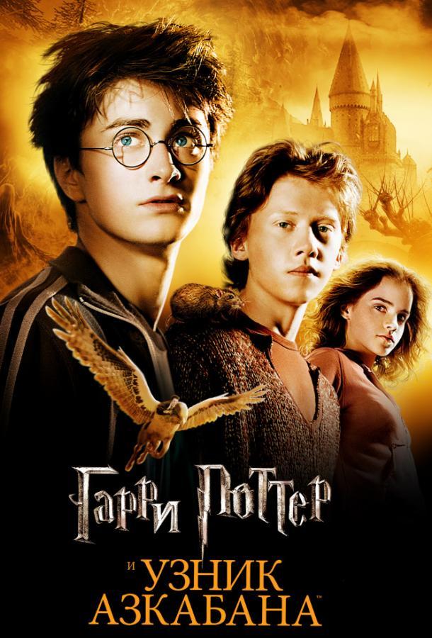 Гарри Поттер и узник Азкабана (2004) смотреть онлайн
