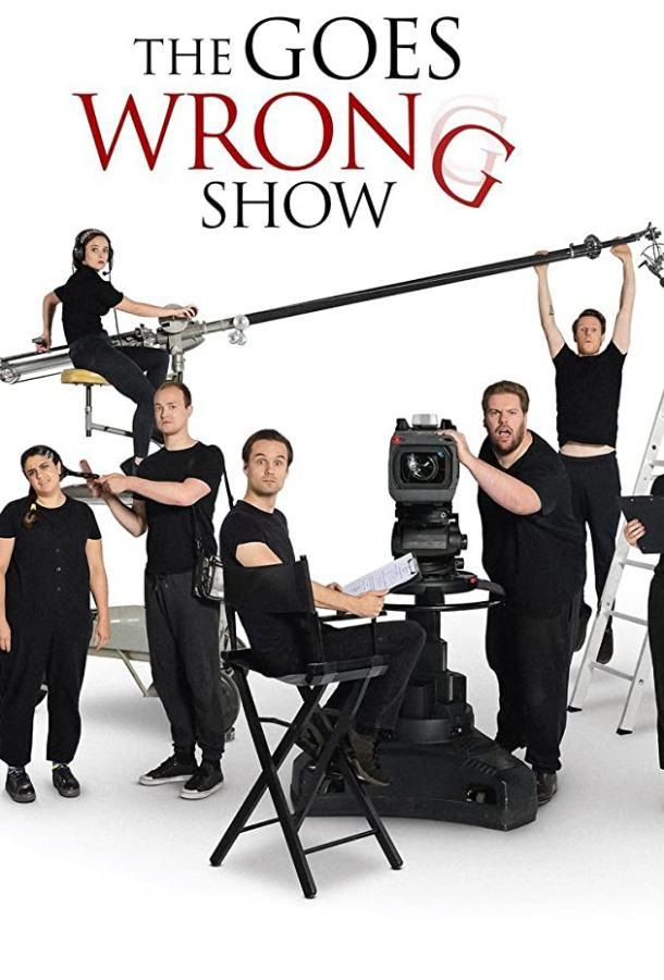 Шоу пошло не так 2019 смотреть онлайн 1 сезон все серии подряд в хорошем качестве
