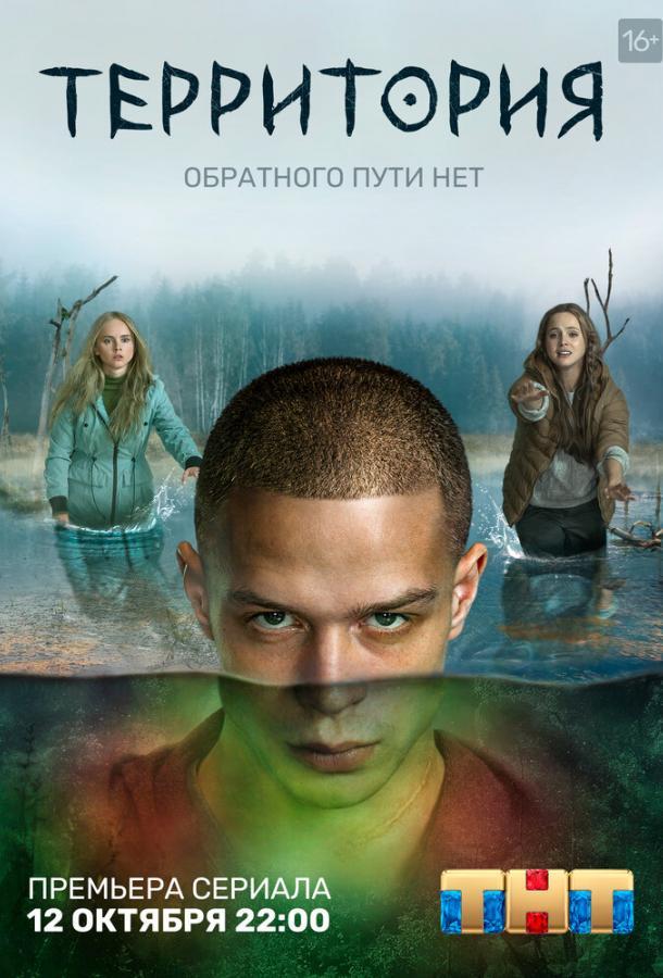 Сериал Территория (2020) смотреть онлайн 1 сезон