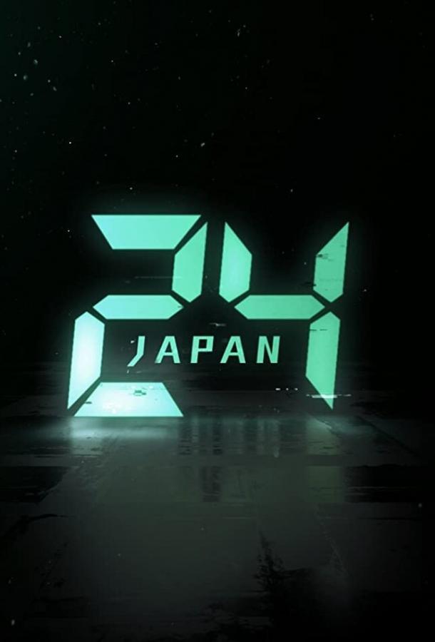 24 часа: Япония 2020 смотреть онлайн 1 сезон все серии подряд в хорошем качестве