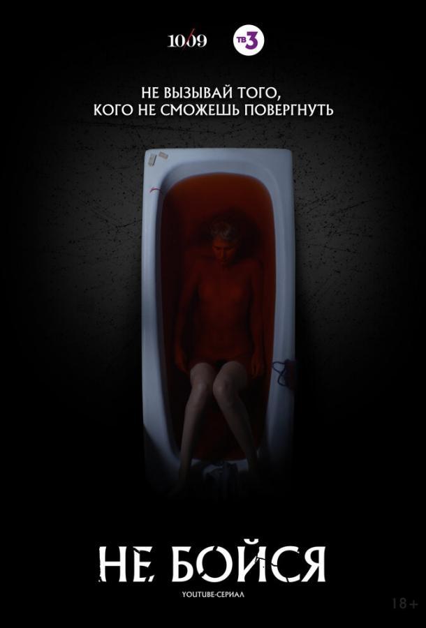 Не бойся (2020)