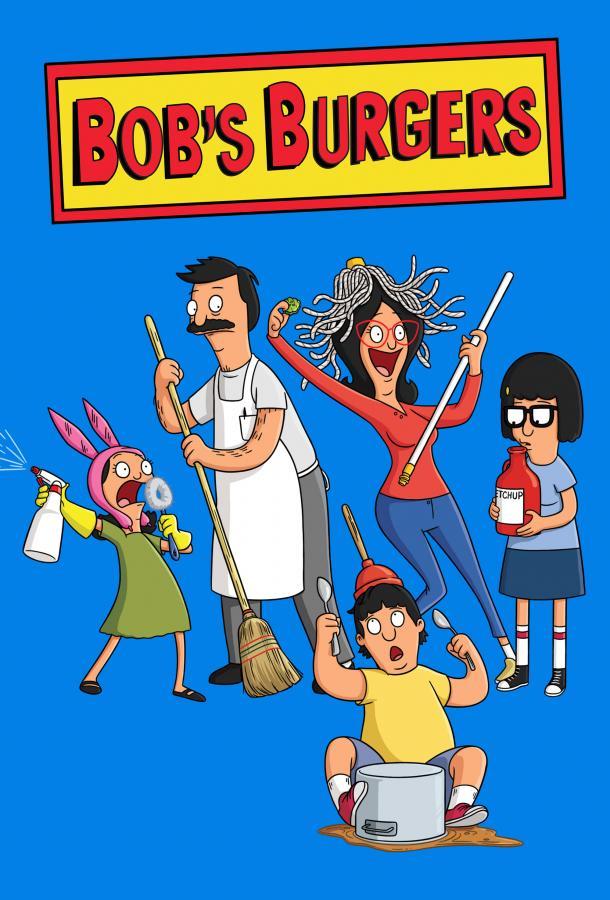 Закусочная Боба(2011)