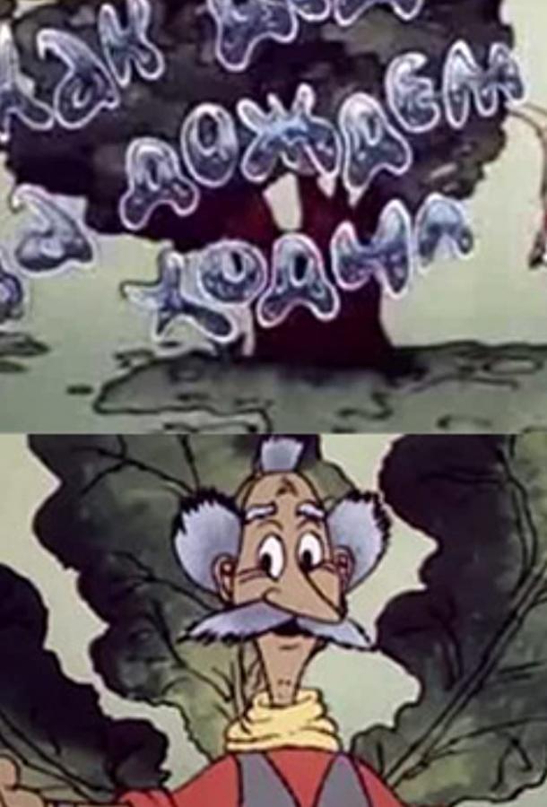 Как дед за дождём ходил (1986)