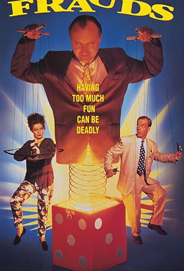 Мошенники (1992)
