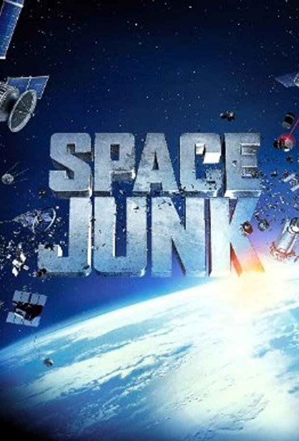 Космический мусор 3D / Space Junk 3D (2012)