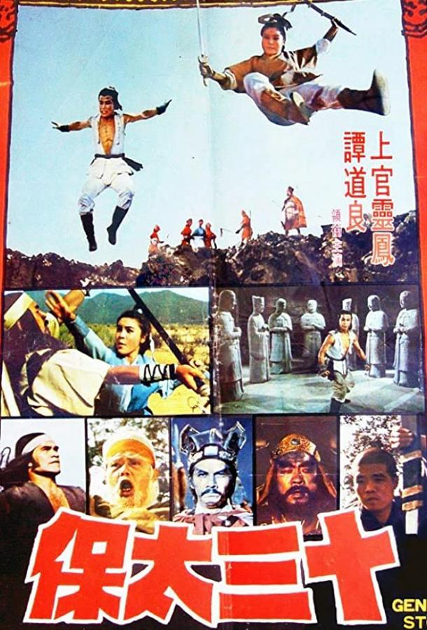 13-й государев наставник Ли Цуньсяо / Shi san tai bao Li Cun Xiao (1977)